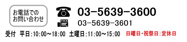 お電話は03-5639-3600